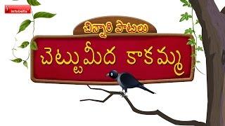 Chinnari Patalu # 05 - Telugu Rhymes for kids #
