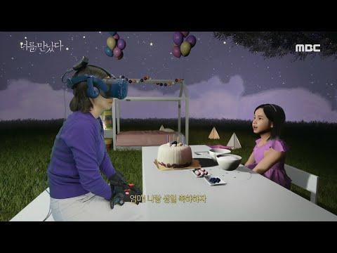 """[MBC 스페셜 너를만났다] """"엄마 나랑 생일 축하하자!"""" 나연이와 생일을 축하하는 엄마"""