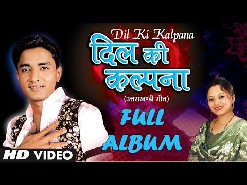Dil Ki Kalpana Full Video Album | Lalit Mohan Joshi, Meena Rana | Latest Kumaoni Songs 2014