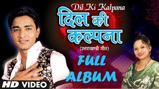 Dil Ki Kalpana Full Video Album | Lalit Mohan Joshi, Meena Rana | Latest Kumaoni Songs 2014