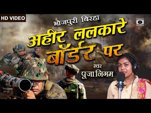 खून खौला देनेवाला बिरहा - अहीर ललकारे बॉर्डर पर - पूजा निगम - HD Bhojpuri Birha 2018.
