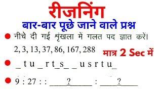 Reasoning Tricks in hindi For- railway group d, loco pilot, technician//rpf, ssc, vdo & all