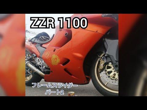 ZZR1100 ZX-11 フレームスライダー パート2