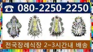 조문화환 24시전국O80-2250-2250 이천하늘공원…