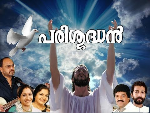 CHRISTIAN SONGS MALAYALAM FULL ALBUM | PARISHUDHAN | MALAYALAM CHRISTIAN DEVOTIONAL SONGS