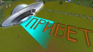 НЛО ОСТАВИЛИ НАМ КАКОЕ ТО ПОСЛАНИЕ НА ПОЛЕ UFO? | Зомби апокалипсис #2 MINECRAFT сериал