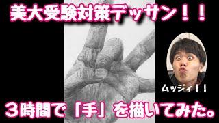 武蔵野美術大学入試対策!B3ボードに手のデッサン