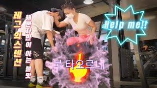 [다리운동 루틴]커플 운동/필라테스 강사 근육키우기