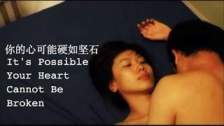 微电影 《你的心可能硬如坚石》 主演: 陈翠梅, 刘城达 | 胡明进执导 thumbnail