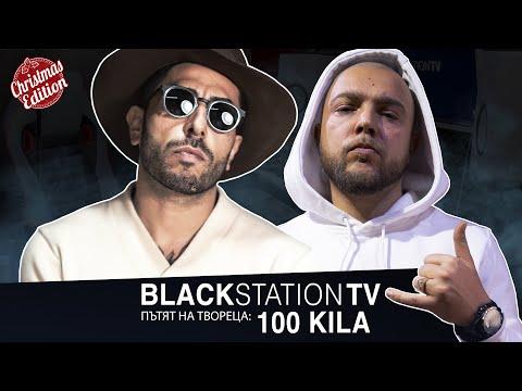 100 KILA | BlackStationTV: ПЪТЯТ НА ТВОРЕЦА S02EP07 ЧАСТ 1 | 2020