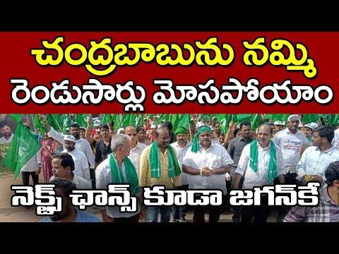 Amaravati Farmers Comment On Chandrababu   బాబును నమ్మి రెండుసార్లు మోసపోయాం