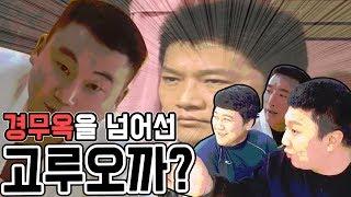 [BJ고경보] 부산협객 박현우,거폭도 깜짝놀란 고경보의 유도실력 야인시대 마루오까가 생각나는건 나뿐?