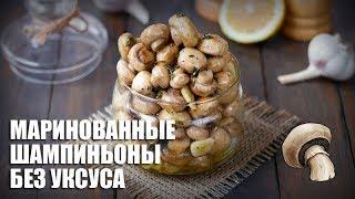 Шампиньоны, маринованные без уксуса — видео рецепт