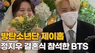 방탄소년단 제이홉 친누나 정지우 결혼식 참석한 BTS
