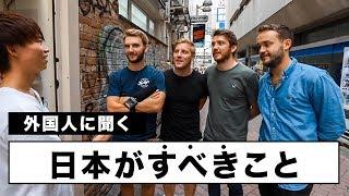【外国人の本音】オリンピック前に日本がすべきことは?