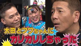 【太田上田#269】太田さんとフワちゃんにカリカリしちゃいました
