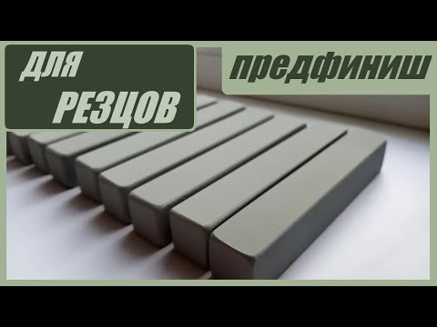 Контрольная закупка.БРУСКИ.карбид кремния.предфиниш.Silicon Carbide Stones. USSR.