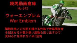 競馬】ウォーエンブレム War Emblem【No 642】 - YouTube