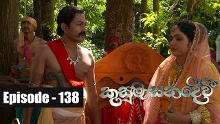 Kusumasana Devi | Episode 138 02nd January 2019 Thumbnail