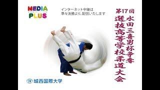 第17回水田三喜男杯争奪選抜高等学校柔道大会