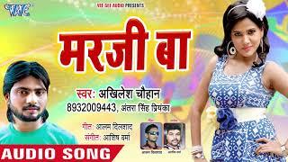 आ गया Akhilesh Chauhan का नया हिट गाना - Marji Ba - Bhojpuri Superhit Song 2018