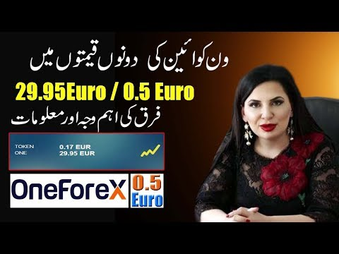 OneCoin Exchange Price Value {29 95 II 0 5}