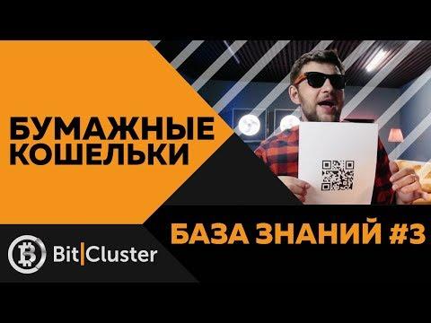 БАЗА ЗНАНИЙ #3 | Бумажные кошельки для криптовалюты. Самый надежный способ хранить биткоины!