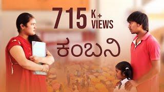 ಕಂಬನಿ  Kambani - New Kannada Short Movie 2016