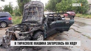 В Тирасполе машина загорелась на ходу