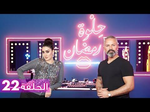 الحلقة 22: حلوة رمضان 2018 مع غادة عبد الرازق  EP22: HELWET RAMADAN 2018 X Ghada Abdel Razek