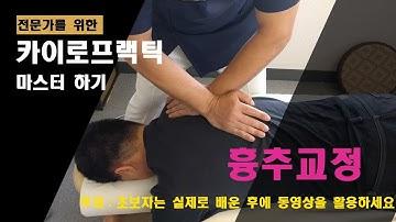 카이로프랙틱 척추교정 마스터 하기- 흉추교정