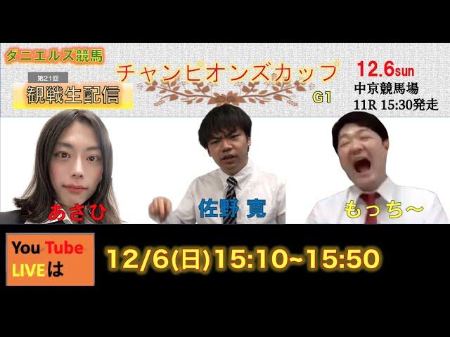 ダニエルズ競馬 12/6(日)チャンピオンズカップG1 観戦生配信 ゲスト:佐野 寛