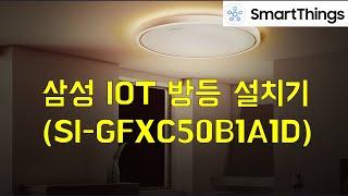 삼성 HOME LED IOT 방등50W(SI-GFXC5…