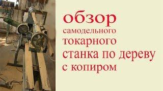 Обзор самодельного токарного станка по дереву с копиром. Cam of lathe for wood.