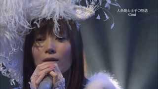 メ~テレ「BOMBER-E」2/18出演アーティスト【Ceui】 LIVE動画 【Ceui Of...