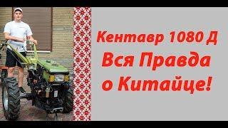 Мотоблок Кентавр 1080Д - Вся Правда О Китайце! Обзор Мотоблока!