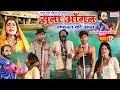 New Bhojpuri Nautanki 2019 - सूना आंगन नफ़रत की आग (भाग - 12) - Dehati Nautanki Tamsaha