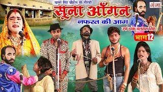 New Bhojpuri Nautanki 2019 - सूना आंगन नफ़रत की आग (भाग - 12) - Nautanki Tamsaha