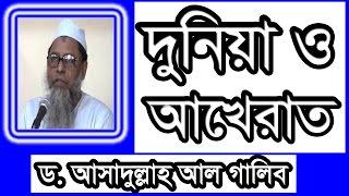444 Jumar Khutba Duniya O Akherat by Dr Muhammad Asadullah Al Galib