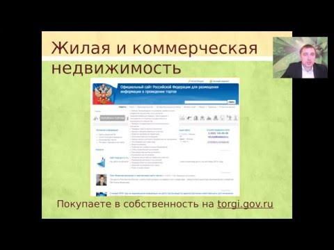 видео: Покупка гос. имущества за бесценок!