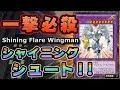 【連・続・攻・撃】シャイニング・フレア・ウイングマン!!【遊戯王デュエルリンク…