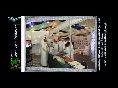 تقرير فعاليات جناح إدارة تعليم المدينة المنورة  في معرض الكتاب بالجامعة الإسلامية