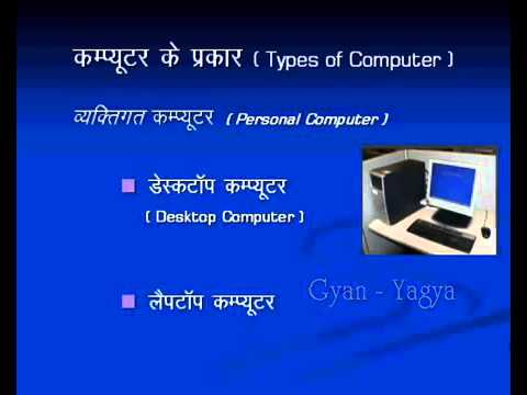 Computer Basic information in Hindi What is Computer,Types ...
