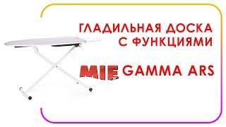 гладильная доска MIE Gamma ARS обзор