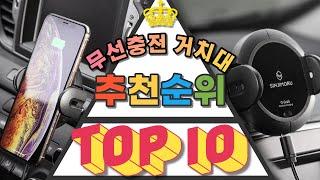 자동차(차량용) 핸드폰 무선충전 거치대 TOP10 순위…
