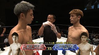 【OFFICIAL】玖村修平 vs 山脇魁斗 Krush.92inNAGOYA/ Krushスーパー・バンタム級/3分3R・延長1R