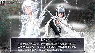 【朽木ルキア】卍解『白霞罸』【ブレソル 】