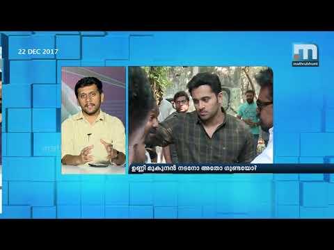 Unni Mukundan: Actor Or Goon?| Super Prime Time| Part 1| Mathrubhumi News