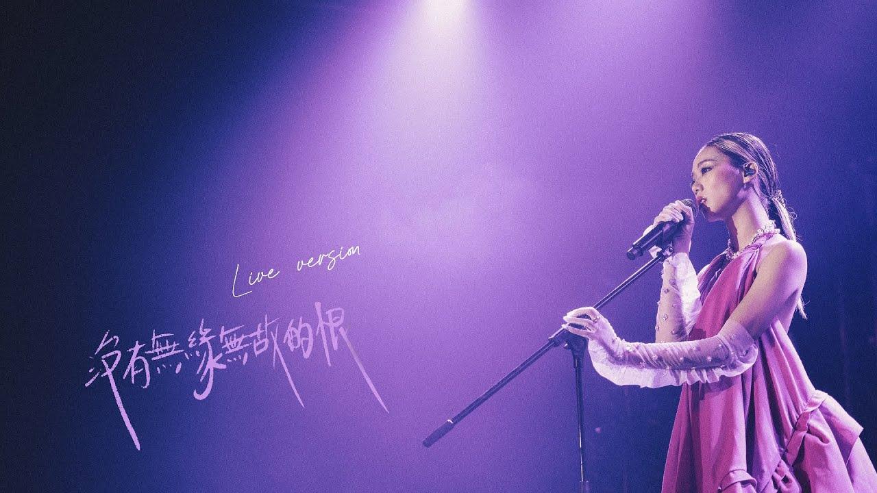 Download Jace Chan 陳凱詠 -《沒有無緣無故的恨》(Live Version)