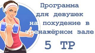 Программа для девушек на похудение в тренажёрном зале (5 тр)